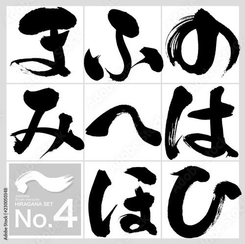 Foto  の~み・ひらがな(筆文字・手書き)
