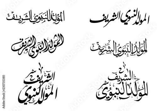 Cuadros en Lienzo birthday of the prophet Muhammad - the Arabic script means: Muhammad / birthday of the prophet Muhammed (spells : El Mawlid ennabawi )