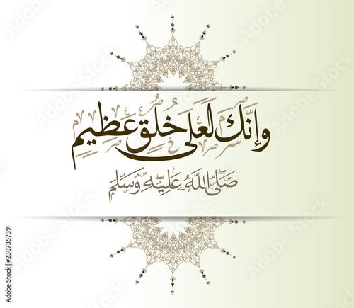 Fotografia birthday of the prophet Muhammad - the Arabic script means: Muhammad / birthday of the prophet Muhammed (spells : El Mawlid ennabawi )
