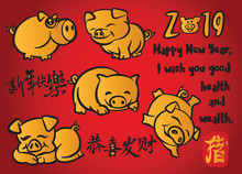 Chinese Calligraphy Pig.Chinese Characters Mean Happy New Year, Wealthy, Chinese Calendar For The Year Of Pig 2019 And Spring.
