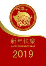 Happy Chinese New Year 2019 Ba...