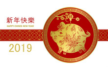 Happy Chinese New Year 2019 Zo...
