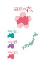 日本の春_福島