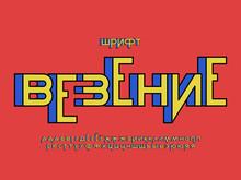 Luck Font. Cyrillic Vector Alphabet