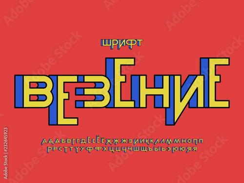 Fotografie, Obraz  Luck font. Cyrillic vector alphabet