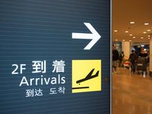 羽田空港 到着ロビーの案内看板
