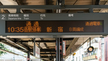 Timetable And Departure Time Of Incoming Trains In Japanese Characters And Clock At A Railway Station, Tokyo, Japan