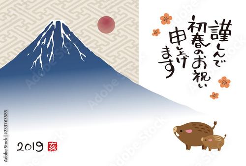 2019年 亥年 富士山と猪親子の年賀状イラスト Adobe Stock でこの