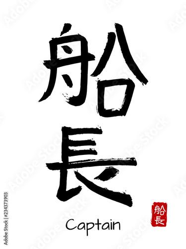 japonska-kaligrafia-slowo-kapitan