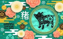 Chinese Lunar New Year Greetin...