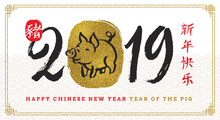 Happy Chinese 2019 New Year. V...