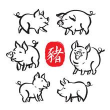 Chinese New Year Hand Drawn Symbols - Pig. Vector Set Of Zodiac Symbol Of The Year - Pig And Brush Calligraphy Hieroglyph Denoting Pig.