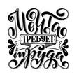 Leinwandbild Motiv Poster on russian language. Cyrillic lettering.