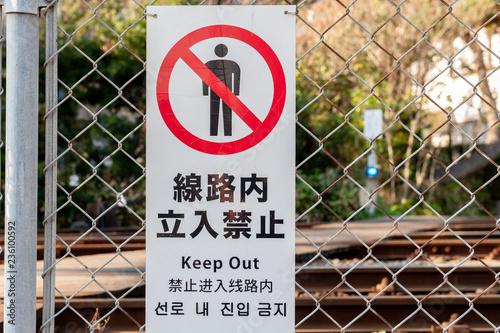 線路内立入禁止の看板