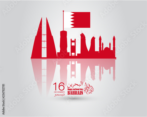 Photo Bahrain Independence Day 16 December , background