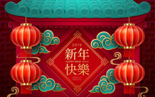 Chinese Palace Gates With Lanterns And 2019 Chinese New Year Greeting. Clouds And Lamps Hanging On Temple Roof, Xin Nian Kuai Le Characters For CNY Or Spring Festival. Pig Zodiac Year Theme