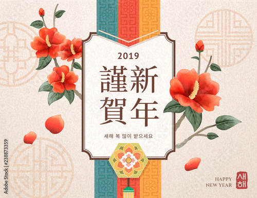 Korean new year design Wall mural