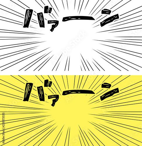 集中線と擬音のバナー背景 Canvas Print