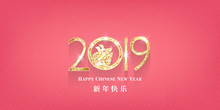 2019 Happy Chinese New Pig Year Gold Design, Happy Pig Year In Chinese Words, Zodiac 2019, Pink
