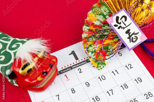 1月 カレンダー 正月 元旦 新年 イメージ © あんみつ姫