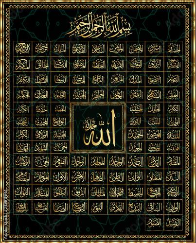 99 names of Allah. Wallpaper Mural
