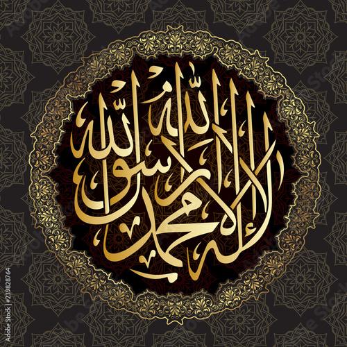 """La-ilaha-illallah-muhammadur-rasulullah"" for the design of Islamic holidays Canvas Print"