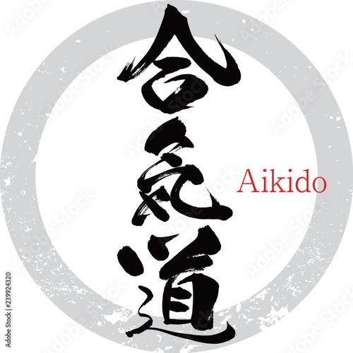 Canvas Print 合気道・Aikido(筆文字・手書き)