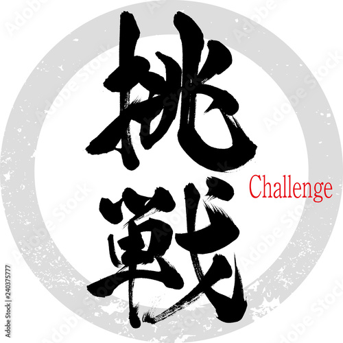 Fotografija 挑戦(筆文字・手書き)