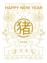 Chinese New Year Of Pig 2019 Gold Line Card