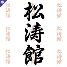 Japanes Kanji Calligraphy Hieroglyph. Karate Shotokan.