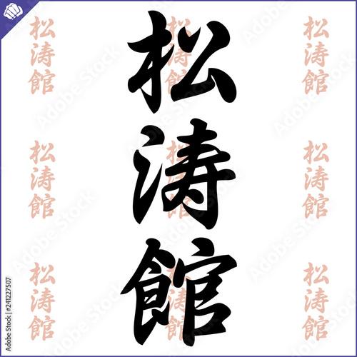 Japanes kanji calligraphy hieroglyph. Karate shotokan. Canvas Print