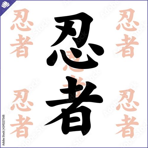 Photo Japanes kanji calligraphy hieroglyph. Ninja.