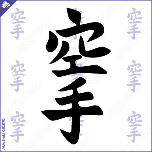 Photo Japanes kanji calligraphy hieroglyph. Karate.