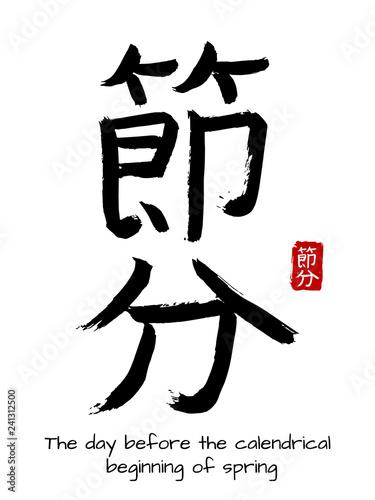 orientalna-kaligrafia-symbole-znaczace-dzien-przed-kalendarzowym-poczatkiem-wiosny