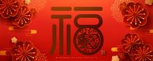 Red Lunar Year Plum Flower Banner