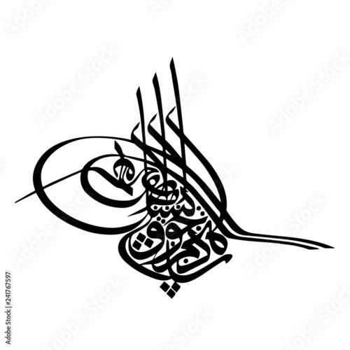 Fotografia  Sultan Abdulmejeed Ottoman Tughra - Imperial calligraphic monogram, seal or signature of a sultan