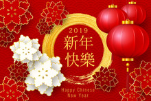 Vector Happy Chinese New Year ...