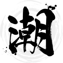 潮(筆文字・手書き)