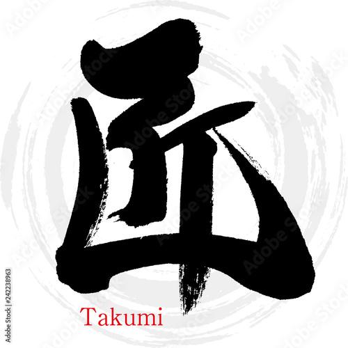 Photo 匠・Takumi(筆文字・手書き)