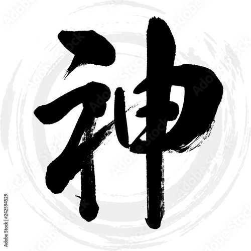 Slika na platnu 神(筆文字・手書き)