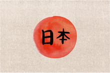 The Flag Of Japan Vector And Watercolour Illustration On A Linen Texture With The Kanjis Meaning Nihon