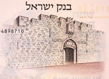 Lion's Gate On Israeli 5 Pound (1973) Banknote, Israel Money Close Up.