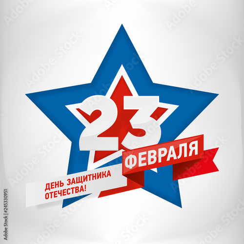 Papel de parede  Vector eps10 Russian holiday 23 February poster