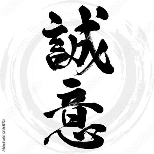 Fotografia  誠意(筆文字・手書き)
