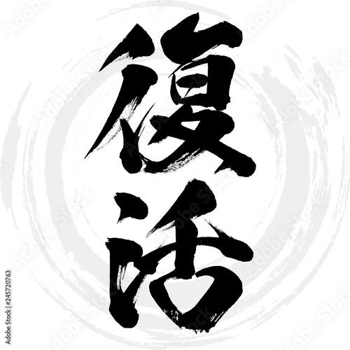 Fototapeta 復活(筆文字・手書き)