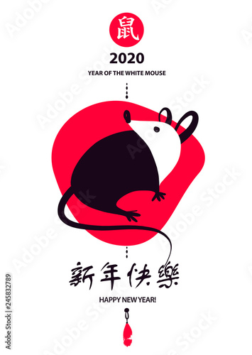 Concept image of symbol chinese happy new year 2020  Wild rat