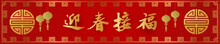Chinese New Year Traditional R...