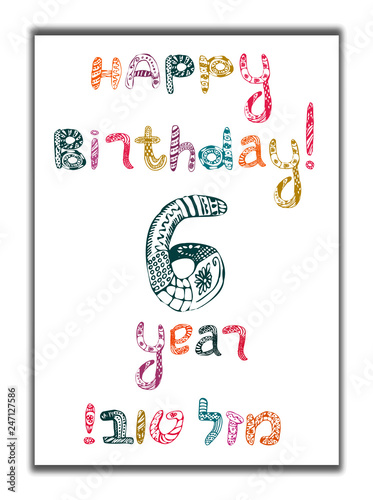 Happy Birthday 6 Years Greeting Card With Inscription In Hebrew Mazel Tov Translation We Wish You Happiness Hand Draw Vector Illustration On Isolated