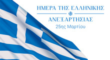 25th Of March - Greek Independ...