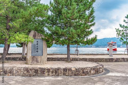 安芸の宮島 日本三景碑 Canvas Print